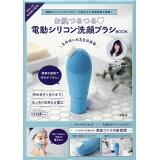 お肌つるつる電動シリコン洗顔ブラシBOOK ([バラエティ])