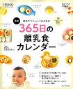 最新初めてのママ&パパのための365日の離乳食カレンダー (ベネッセ・ムック たまひよブックス ひよこクラブ特別編…