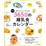 最新初めてのママ&パパのための365日の離乳食カレンダー (ベネッセ・ムック たまひよブックス ひよこクラブ特別編集)