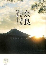 奈良世界遺産散歩 (とんぼの本) [ 小川光三 ]