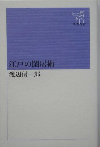江戸の閨房術 (新潮選書) [ 渡辺信一郎 ]