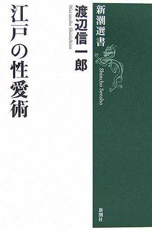 江戸の性愛術 (新潮選書) [ 渡辺信一郎 ]