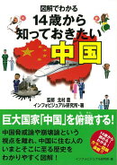 【バーゲン本】図解でわかる14歳から知っておきたい中国