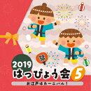 2019 はっぴょう会 5 お江戸はカーニバル!