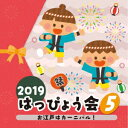 2019 はっぴょう会 5 お江戸はカーニバル! [ (教材) ]