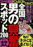 裏モノJAPAN (ジャパン) 別冊 全国男の興奮スポット200 2016年 10月号 [雑誌]