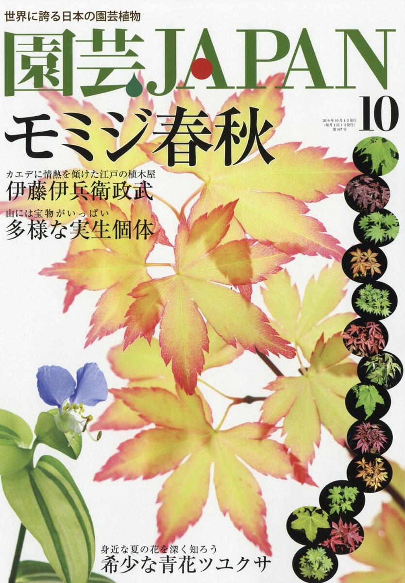 園芸JAPAN (ジャパン) 2016年 10月号 [雑誌]