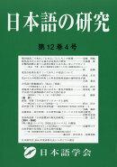日本語の研究 2016年 10月号 [雑誌]