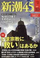 新潮45 2016年 10月号 [雑誌]
