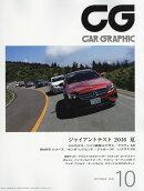 CG (カーグラフィック) 2016年 10月号 [雑誌]