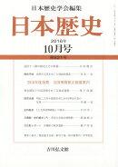 日本歴史 2016年 10月号 [雑誌]
