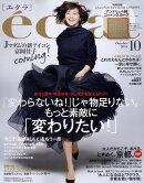 eclat (エクラ) 2016年 10月号 [雑誌]