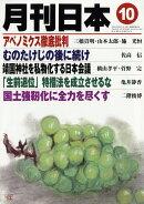 月刊 日本 2016年 10月号 [雑誌]
