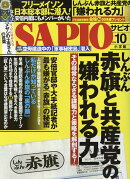 SAPIO (サピオ) 2016年 10月号 [雑誌]