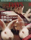 DAYS JAPAN (デイズ ジャパン) 2016年 10月号 [雑誌]