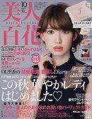 美人百花 2016年 10月号 [雑誌]