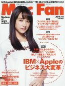 Mac Fan (マックファン) 2016年 10月号 [雑誌]