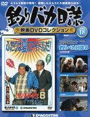 隔週刊 釣りバカ日誌映画DVDコレクション 2016年 10/25号 [雑誌]