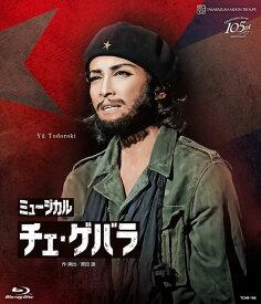 月組シアター・ドラマシティ公演 ミュージカル『チェ・ゲバラ』【Blu-ray】 [ 轟悠 ]
