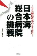日本海総合病院の挑戦