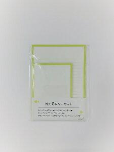 推し色レターセット 緑