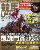 UMAJIN (ウマジン) 2016年 10月号 [雑誌]