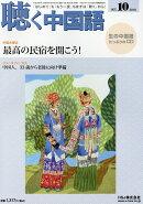 聴く中国語 2016年 10月号 [雑誌]