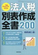 税経通信臨時増刊 平成29年度申告用 法人税別表作成全書 2016年 10月号 [雑誌]