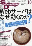 Software Design (ソフトウェア デザイン) 2016年 10月号 [雑誌]