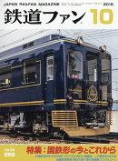 鉄道ファン 2016年 10月号 [雑誌]