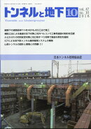 トンネルと地下 2016年 10月号 [雑誌]