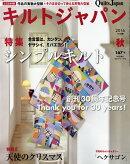 Quilts Japan (キルトジャパン) 2016年 10月号 [雑誌]