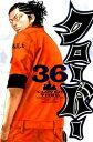 クローバー(36) (少年チャンピオンコミックス) [ 平川哲弘 ]