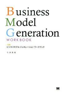 図解ビジネスモデル・ジェネレーションワークブック [ 今津美樹 ]
