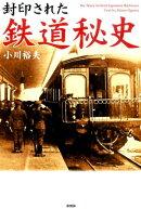 封印された鉄道秘史