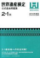 世界遺産検定公式過去問題集2・1級(2014年度版)