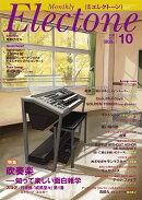 月刊エレクトーン2016年10月号