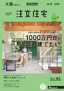 SUUMO注文住宅 大阪で建てる 2016年秋号 [雑誌]