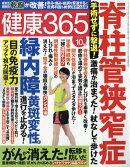 健康365 (ケンコウ サン ロク ゴ) 2016年 10月号 [雑誌]