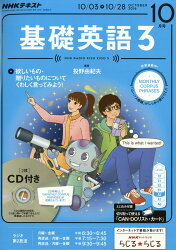 NHK ラジオ 基礎英語3 CD付き 2016年 10月号 [雑誌]