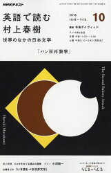 NHK ラジオ 英語で読む村上春樹 2016年 10月号 [雑誌]