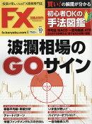 月刊 FX (エフエックス) 攻略.com (ドットコム) 2016年 10月号 [雑誌]