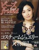 ビーズ friend (フレンド) 2016年 10月号 [雑誌]