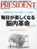 PRESIDENT (プレジデント) 2016年 10/3号 [雑誌]