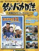隔週刊 釣りバカ日誌映画DVDコレクション 2016年 10/11号 [雑誌]