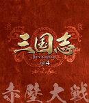 三国志 Three Kingdoms 第4部 -赤壁大戦ー vol.4【Blu-ray】