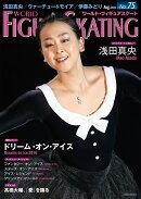 ワールド・フィギュアスケート(75)