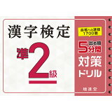 出る順漢字検定準2級5分間対策ドリル