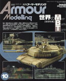 Armour Modelling (アーマーモデリング) 2016年 10月号 [雑誌]