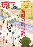 月刊 京都 2016年 10月号 [雑誌]